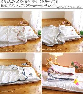 お昼寝毛布ベビーがなめても安心な無添加ガーゼ毛布