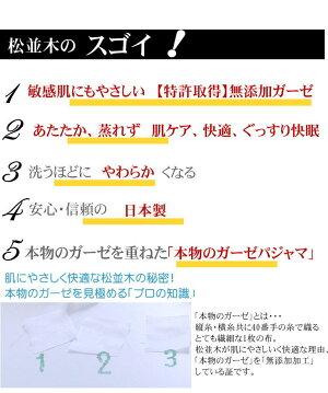 エコテックス認証安心安全な日本製子供用パジャマ冬暖か3重ガーゼ