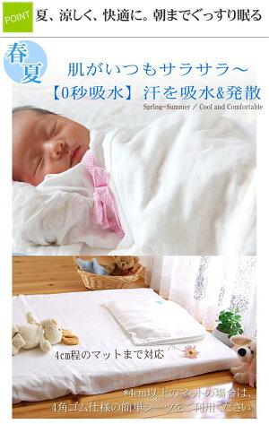 ワンタッチシーツフィットシーツベビーサイズ通常サイズ70×120cmミニサイズ60×90cm松並木日本製エコテックスClass1認証製品安心安全/敏感肌、赤ちゃんに、丸洗いOK/吸汗・即乾で寝汗対策に万全