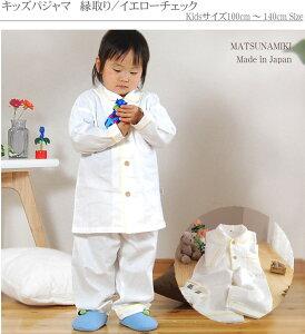 楽天1位・あったかパジャマ・長袖・前開き子供用パジャマ冬前開きあったか子供キッズ100〜140パジャマ
