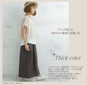 肌ストレスフリーの無添加ガーゼスカートは赤ちゃん名も安心なやさしいスカート