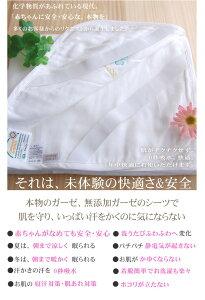 松並木の肌にやさしい敏感肌にもやさしい、赤ちゃんがなめても安全・安心なシーツベビーアセモ対策、肌アレ対策