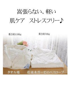 【松並木のガーゼガウン/バスローブ】姫フリルが素敵♪ガーゼフリルバスローブ