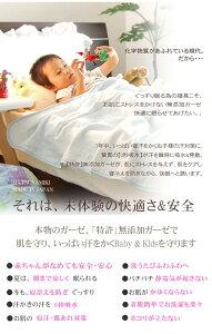 【松並木の5重ガーゼケット】洗うともっと気持ち良いピンクガーゼケット*ジュニアサイズ