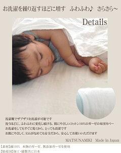 洗濯機でお洗濯可能な、汗対策、あせも対策、子供の寝汗対策松並木の無添加ガーゼ布団カバー