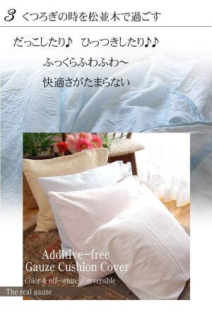 楽天1位クッションカバー45×45cm本物のガーゼ3枚重ね/オフホワイトショコラブラウンベージュピンクブルー5色松並木日本製敏感肌にもやさしい【松並木のクッションカバー】綿100%ガーゼクッションカバー45×45『日本製』