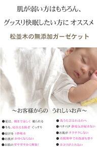 赤ちゃんがなめても安全・安心、敏感肌にもやさしい松並木の無添加ガーゼケットシングル