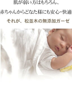 エコテックス認証松並木の無添加ガーゼケットシングル肌ケアして眠る