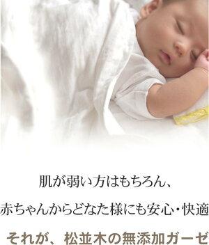 本物のガーゼ2重ヘンリーネックTシャツ/半袖*80.90.100.110ガーゼ2重Tシャツジュニアキッズサイズ松並木オリジナル肌に優しい無添加ヌーディコットン(R)肌ストレスフリー綿100%吸汗速乾丸洗いOKアトピー、敏感肌、アレルギーも『日本製』