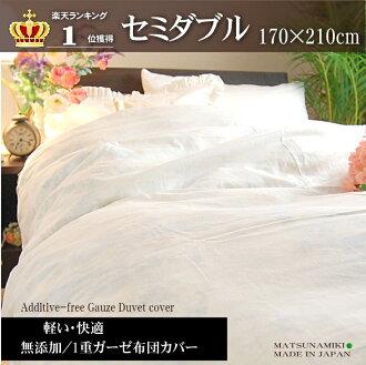 羽絨被蓋輕紗 1 重白掉白色雙大小 170 × 210 釐米 ★ 棉被套松樹木原始裸體 (R) 日本棉