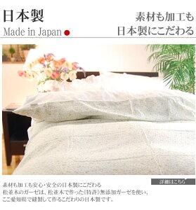 日本製、軽い、肌にやさしい、松並木の布団カバー、シングルサイズ松並木、日本製