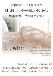 楽天1位。敏感肌にも安全、安心、肌にやさしい、軽い、布団カバーシングルサイズ日本製、松並木