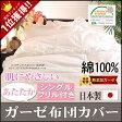 本物のガーゼ 布団カバーあったか3重ガーゼ かわいいフリル付き オフホワイト シングル 150×210cm 綿100%日本製敏感肌にもやさしい掛け布団カバー/丸洗いOK/世界最高の安全寝具 松並木 日本製