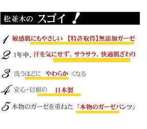 エコテックス認証/赤ちゃんがなめても安心な無添加ガーゼクロップドパンツ日本製