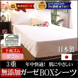 It is sound sleep toward the allergy to さらり box sheet atopy in summer in winter warm on a gnu day 100% more additive-free the cotton which is kind to additive-free gauze box sheet double 140*200*30cm ★ skin cotton (R) gauze box sheet! I wash the sweat pe