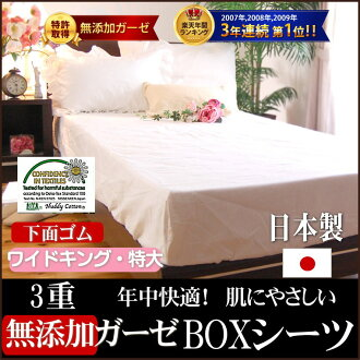The outsize which displays two beds of the additive-free gauze box sheet * wide King outsize ★ single size, and is usable! It is a product made in circle washing OK/ Japan toward the allergy to 100% of in winter warm cotton which is kind to the skin of t
