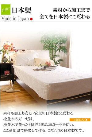 エコテックス・クラス1認証世界最高の安全タオル松並木の無添加ガーゼのベッド用シーツ
