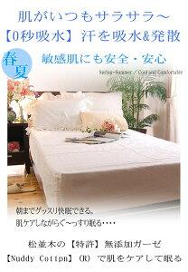寝汗で蒸れない、夏涼しいクールシーツ冬暖か毛布シーツ安心な松並木のガーゼシーツ