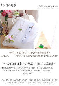 御祝い・内祝い・出産祝い素敵なトートバッグでラッピングして贈る『日本製』