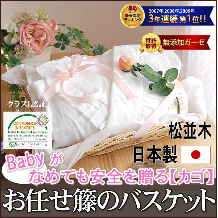 楽天1位★快眠寝具を贈る!『お任せ』籐のギフト/御祝い・出産祝い・良いものだから誰にでも安心して贈られる♪『日本製』