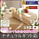 楽天楽天1位★快眠寝具を贈る! ナチュラルギフト箱 /松並木の誰にでも安心して贈られるギフト♪『日本製』