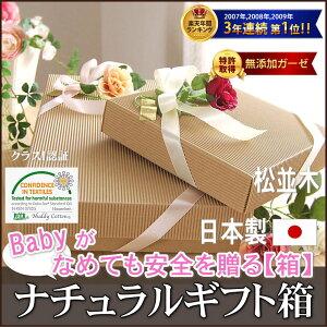 楽天1位★快眠寝具を贈る松並木の肌にやさしい、快眠寝具誰にでも安心して贈られる♪*ナチュラルオシャレなギフト箱日本製