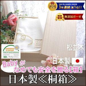 誰にでも安心して贈られる♪*総桐印籠ギフト箱日本製楽天1位★快眠寝具を贈る松並木のギフト