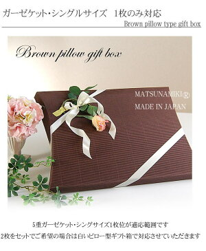 誰にでも安心して贈られる♪素敵!ピローケース型枕型ギフト箱【日本製】