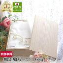 無添加ガーゼケット寝具工房松並木で買える「桐箱 総桐ギフト箱、印籠箱ギフト箱、印籠式、総桐無垢『日本製』内寸340×220×100mm商品と一緒にカゴに入れてください。」の画像です。価格は2,530円になります。