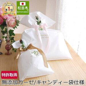 楽天1位★松並木快眠寝具肌にやさしい無添加ガーゼを贈る誰にでも安心して贈られる♪ホワイトキャンディー型袋ギフト