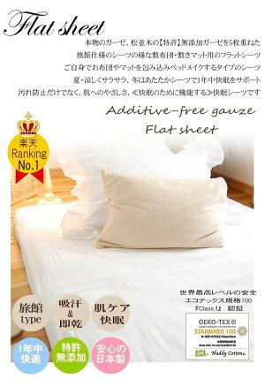 松並木の肌にやさしいガーゼ敷き布団カバーダブル日本製綿100%シーツアトピー・敏感肌にもやさしい綿の敷き布団カバーダブル