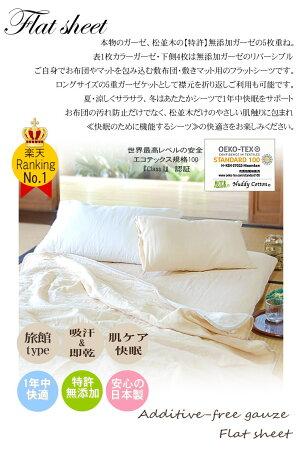 楽天1位★松並木和敷き布団用シーツブルーガーゼシーツ*ダブルサイズ200×250