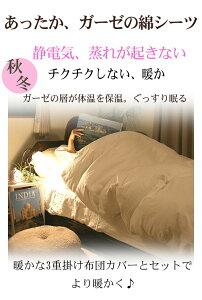 楽天1位★冬・あったかシーツ夏・涼しいクールシーツ日本製ベット用ボックスシーツ