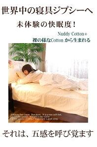 エコテックス認証/赤ちゃんがなめても安心な無添加ガーゼシーツ/クイーンサイズ日本製