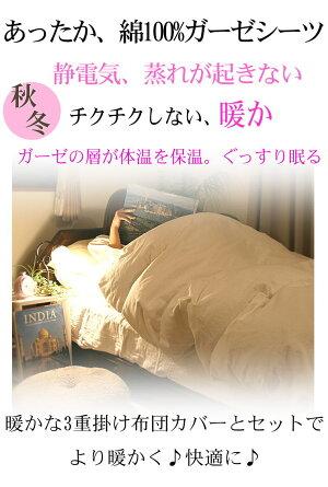 スゴイ肌にやさしいシーツ松並木の無添加ガーゼベッド用シーツ日本製