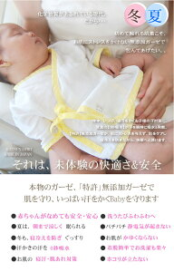 エコテックス認証赤ちゃんに安心・安全なベビー短肌着/新生児短肌着