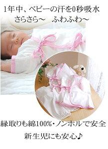 楽天1位赤ちゃんがなめても安全・安心な本物のガーゼの肌着短肌着・長肌着・パンツの3点セット