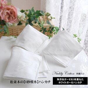 無添加【Nuddy Cotton】ガーゼ3重ホワイトガーゼハンカチ3枚セット約22×22cm松…