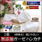 無添加【Nuddy Cotton】ガーゼ3重ホワイトガーゼハンカチ3枚セット約22×22cm/刺繍なし松並木の特許取得!ガーゼハンカチ♪抜群の吸水性!肌に優しい綿100% 木綿のハンカチ『日本製』