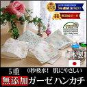 【松並木の花柄ガーゼハンカチ】5重ガーゼハンカチ約22×22cm日本製驚異の0秒吸水力★敏感肌にも優しい、かわいい花柄のあぶらとりハンカチ 綿のハンカチガーゼハンカチ