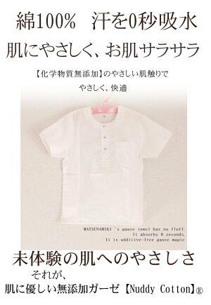 ヘンリーネックTシャツ*80.90.100.110ガーゼ2重Tシャツジュニアキッズサイズ松並木オリジナル肌に優しい無添加ヌーディコットン(R)着心地バツグン肌ストレスフリー綿100%吸汗速乾/丸洗いOK『日本製』