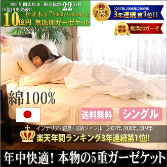 The gauze blanket of the Rakuten first place ★★ genuine article! It is a product made in Japan for correspondence cotton wool cloth perceptiveness skin sweat perspiration fast-dry circle washing OK towelling blanket adult in 100% of row of pine trees no