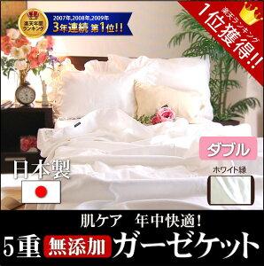 【松並木の元祖!綿100%無添加ホワイトガーゼケット*ダブル190×210