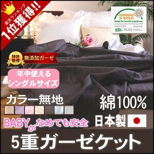 【松並木の5重ガーゼケットシングル】落ち着いたお色!ショコラブラウンガーゼケット