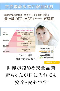 エコテックス認証赤ちゃんがなめても安心・安全な無添加ガーゼスリーパー