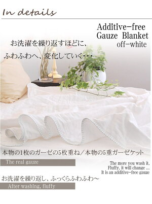 エコテックス認証/赤ちゃんがなめても安心な無添加ガーゼケットシングル日本製