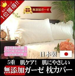 枕カバー 50×70 65x40 65×45 45×75cm対応 松並木の無添加5重ホワイトガーゼ枕カバー縁ホワイト*53×103cmBlue色枕 ファベ社 オルトぺディック枕やテンピュールシンフォニー、羽根枕に アレルギー敏感肌アトピーも 綿100% ヌーディコットン(R)日本製