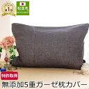 楽天1位 松並木 無添加 5重 ガーゼ枕カバー 50×70cm用 寝跡が付かない 肌にやさしい 綿1 ...