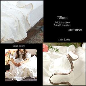 カフェラテ縁・サンドベージュ縁送料無料綿毛布シングル松並木の7重無添加ガーゼ綿毛布