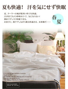 夏の快眠に松並木の無添加ガーゼ毛布で肌ケアしながら快眠
